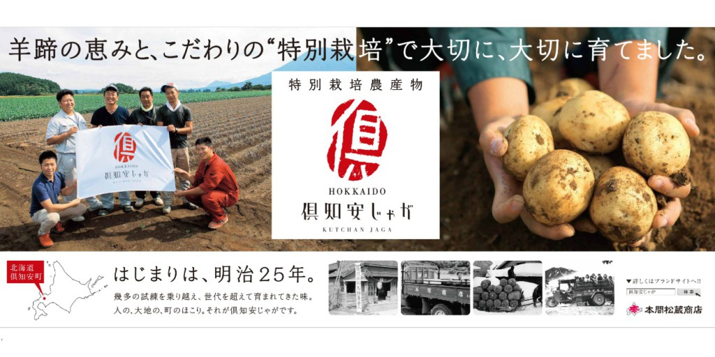 """倶知安じゃがは""""特別栽培農産物""""です。"""