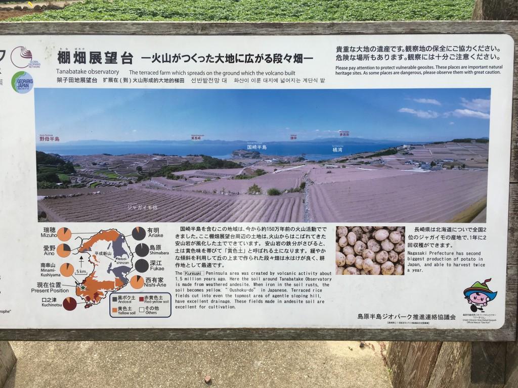 2016九州視察